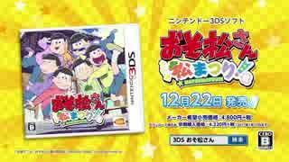 3DS「おそ松さん 松まつり!」プロモーショ
