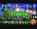 [Terraria+skyblock]声の島マップを楽しむ Part 38最終回[ゆっくり実況]