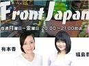 【Front Japan 桜】南スーダンPKOの現状 / 中国「反テロ法」...