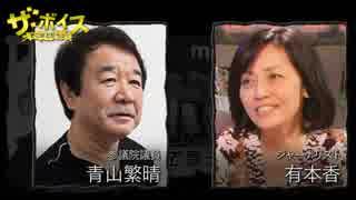 ザ・ボイス そこまで言うか! 11月22日(火) 有本香+青山繁晴