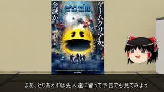 饅頭映画レビュー「ピクセル」