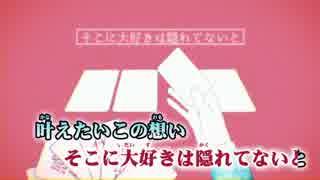 【ニコカラ】妄想感傷代償連盟≪off vocal