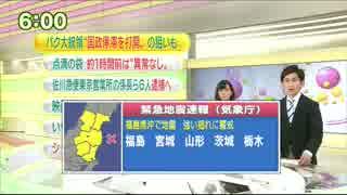2016年11月22日5時59分 緊急地震速報