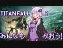 【Titanfall2】グラップルで戦場を駆け巡