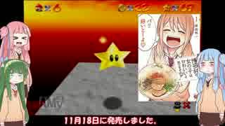 【マリオ64】目指せ120枚!葵のスーパーマ