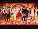 【GIRLS MODE3 キラキラ☆コーデ】 ぴかぴかセンスで女子力UP!【実況】☆last
