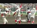 高校野球サヨナラ試合集(2016センバツ)