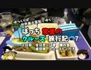 【ゆっくり】クルーズ旅行記 7 全日空1