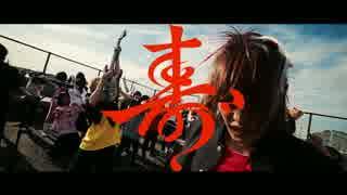 【オメでたい頭でなにより】wosushi 〜ウォールオブ寿司〜【4thMV】