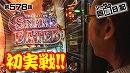 シーサ。の回胴日記_第578話 [by ARROWS-SCREEN]