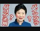 【青瓦台】韓国政府が、何と「バイアグラ」を税金で購入して居た wwww