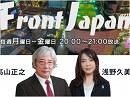 【Front Japan 桜】愚かしい国連中心外交 / パチンコ合法化?[桜H28/11/23]