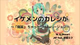【第七回ボカクラ】イケメンのカレシが~「魔笛」ちゃっかりMiku ver.