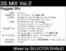 【レゲエ、テクノ+α】3S MIX Vol.2【NonStop】