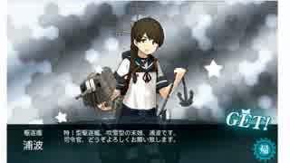さとうの2016秋イベ E1(艦これ・ゆっくり)