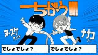 【手描きMAD】ち/が/う/!!!