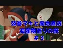 【CoC:DCotE】弦巻マキと産地直送!海産物巡りの旅 #3
