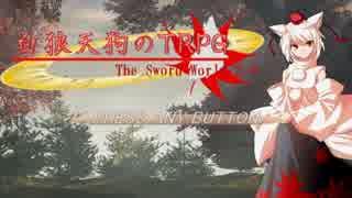 【SW2.0】白狼天狗のTRPG 8-4