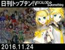 日刊トップテン!VOCALOID&something【日刊ぼかさん2016.11.24】