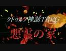 【クトゥルフ神話TRPG】クトゥしょた3【悪霊の家・改】オープニング動画