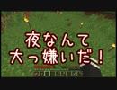 【ゆっくり実況】終わらない夜のMinecraft【Part1】