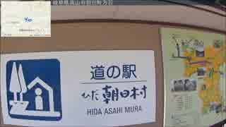 【のら】飛騨街道なぎさ から ひだ朝日村