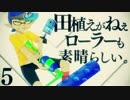 【スプラトゥーン】田植えがねぇローラーも素晴らしい Part5(完)