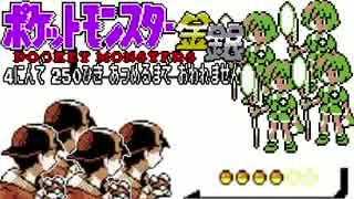 ポケモン全250匹集めるまで終われない旅 Part4【金銀】