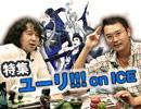 第56回『ユーリ!!!on ICEとアガペイズ〜愛を受け継ぐふたつの名作スペシャル!!』1/2