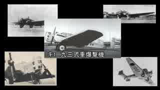 帝国みんと学ぶ帝国陸海軍機 第六回 「