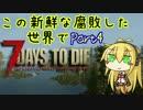 【7days to die】この新鮮な腐敗した世界で Part4【VOICEROID実況】