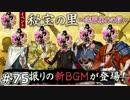 イケメン乱舞!『刀剣乱舞』実況プレイ 75