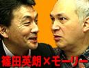 【会員限定】篠田英朗×モーリー「PKOと平和構築」 2/2