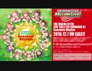 THE IDOLM@STER LIVE THE@TER FORWARD 01 Sunshine Rhythm 試聴動画 #2