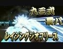 【ポケモンSM】アローラで超強化されたポケモンの逆襲【九三式霰パ】