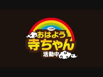[Tsukana Hari] good morning temple-chan activity [Friday] 2016/11/25