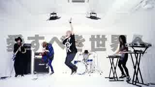 【オリジナルMV】脱法ロック バンドで演奏
