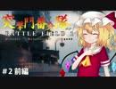 【Battlefield1】突撃門番分隊が行くBF1 #2前編【ゆっくり実況】