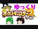 【ゆっくり実況】カス共が送る ポケモン・サン実況プレイ #1