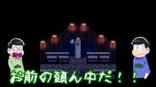 【おそ松さん偽実況】水陸松と殺戮の天使