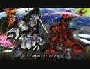 【宇宙世紀】ガンダムBGMメドレーPart②【0093-...】