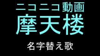 【名字替え歌】ニコニコ動画摩天楼【1308名】