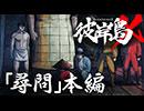 ショートアニメ『彼岸島X』#04【尋問】本編