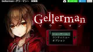 【ゲラーマン】ネタバレ注意【幕末志士】