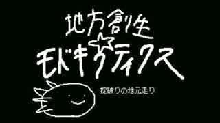 地方創生☆モドキクティクス