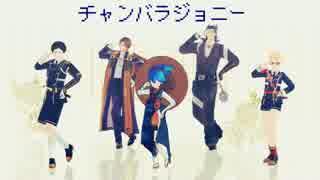 【MMD刀剣乱舞】チャンバラジョニー【日本
