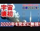 【韓国2040年・雨中の旅】 2020年を無視して旅立とう!