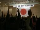 3/3【草莽崛起】11.23 皇室・皇統を考える国民集会 [桜H28/11/26]