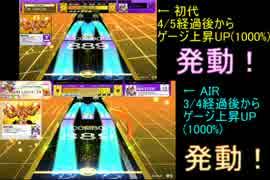 【CHUNITHM】マジLOVE1000%(MASTER) 初代AIRゲージ比較【機神の暴走】