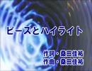 サザンオールスターズ ~カラオケ~【ピースとハイライト】